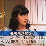 サンデーモーニングの出演者である安田菜津紀さんとは?彼女の素顔に迫った!