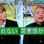 平野紫耀が出川の番組に出演?!今後の出演情報をチェックしよう!
