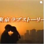 2020東京ラブストーリーと29年前のキャストを比較してみた!